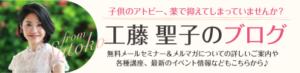 工藤聖子ブログ